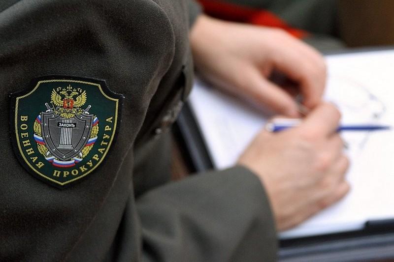 военный юрист консультация